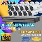 大華 監視器 套餐 DHI-XVR5116HE 16路主機+DH-HAC-HFW1220SN 200萬畫素 攝影機*10