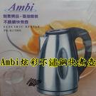 【MIGO SHOP】【Ambi炫彩不鏽鋼快煮壺】原價1280 Ambi不鏽鋼快煮壺PK-R1706 S 熱水壺