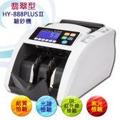 翡翠型HY-888PLUSII高階台幣銀行專用機