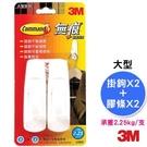 3M 無痕大型掛鉤(承重2.25kg/支)