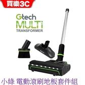 英國 Gtech 小綠 Multi Plus ATF7 電動滾刷地板套件組 分期0利率