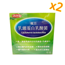 【A01】(2盒特價組) 康馨OEM 乳鐵蛋白乳酸菌 (50包/盒) 送兒童(牙刷+牙膏) 1組
