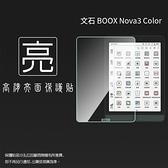 ◇亮面螢幕保護貼 非滿版 文石 BOOX Nova3 Color 7.8吋 彩色電子閱讀器保護貼 軟性 亮貼 亮面貼 保護膜