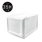衣櫃 塑膠櫃 收納櫃 收納箱【R0148】MB-35H01加高收納箱 MIT台灣製 收納專科