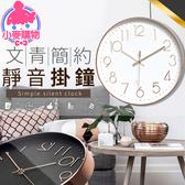 ✿現貨 快速出貨✿【小麥購物】簡約極簡靜音掛鐘 質感時鐘 簡約風 玫瑰金壁鐘 客廳時鐘【C122】
