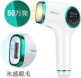 YOUMAY Epilator【日本代購】 光學除毛器 激光美容儀 500,000次