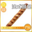 INPHIC-法式麵包模型 法國麵包 越南法國麵包 軟式法國麵包-IMFQ010104B
