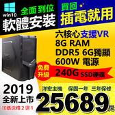 【25689元】AMD全新R5六核3.9G+8G RAM免費升級240G SSD硬碟6G獨顯3D遊戲模擬器六開搭正WIN