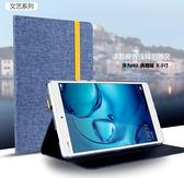 華為 MediaPad M3 Lite 8.0 平板皮套 智慧休眠全包防摔軟內殼保護套 時尚簡約布藝平板電腦保護殼