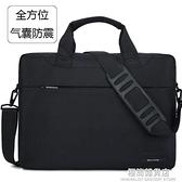 氣囊防震筆記本電腦包15.6寸14寸適用聯想華碩戴爾男女單肩手提包 極簡雜貨