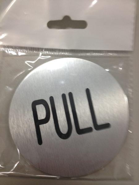 高級鋁質標示貼牌 圓形【PULL】 規格8.3CM直徑 [#50]