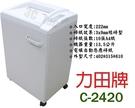 力田 C-2420 碎紙機 短碎型 3*9mm 可碎光碟片、信用卡