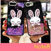 【萌萌噠】三星 Galaxy Note8 (6.3吋) 時尚新潮夢幻亮片流沙保護殼 可愛創意水鑽兔子支架 全包軟殼