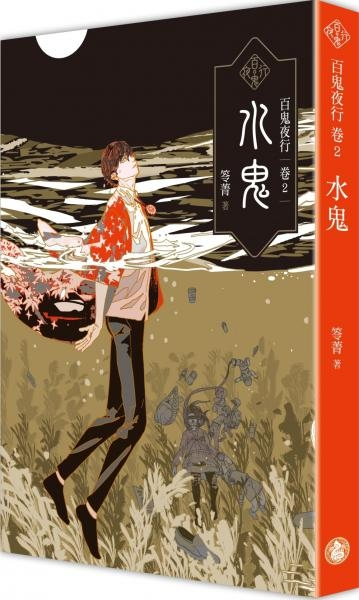 百鬼夜行卷2:水鬼【城邦讀書花園】