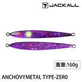 漁拓釣具 JACKALL ANCHOVY METAL TYPE-0 160g [鐵板]