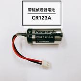 全館免運費【電池天地】 偵煙器.煙霧偵測器用電池 CR123A+接頭