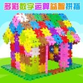 積木兒童塑料數字拼插積木男孩4-5-6歲寶寶拼裝女孩益智玩具1-2-3周歲