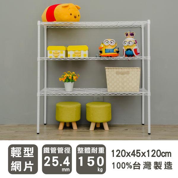 【 dayneeds 】【免運費】120x45x120cm輕型三層烤漆白波浪架/收納架/置物架/展示架/鐵架