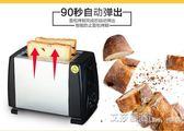 全自動不銹鋼多士爐烤面包機 家用2片迷你 吐司機自動彈起早餐機YYJ 艾莎嚴選