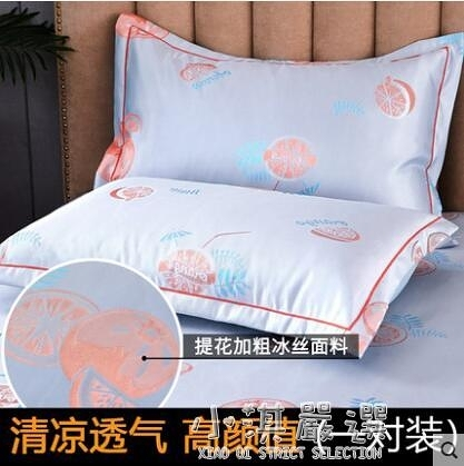 冰絲枕套夏季枕頭套單雙人學生單個涼席枕芯套48x74cm一對裝『小淇嚴選』