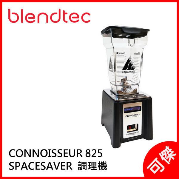 美國 Blendtec 3.8匹數位全能調理機 CONNOISSEUR 825 SPACESAVER 調理機  公司貨  可傑