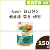 寵物家族-Happi 纖嚼健齒棒(原益口好牙)-茴香+蜂蜜150g(S號/M號)