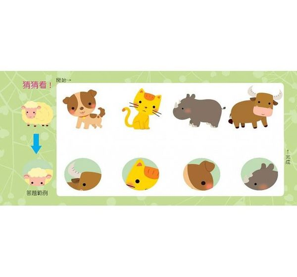 繩奇IQ遊戲書【動物樂園】 9124-1 幼福 (購潮8)