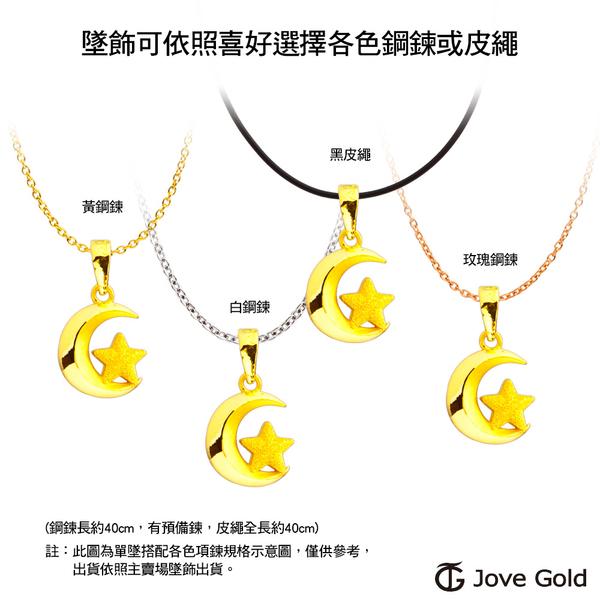 Jove Gold 漾金飾 美好的一天黃金墜子 送項鍊