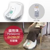 日本代購 日本製 Panasonic 國際牌 EH-2862P 熱蒸氣 泡腳機 EH2862P 足浴機