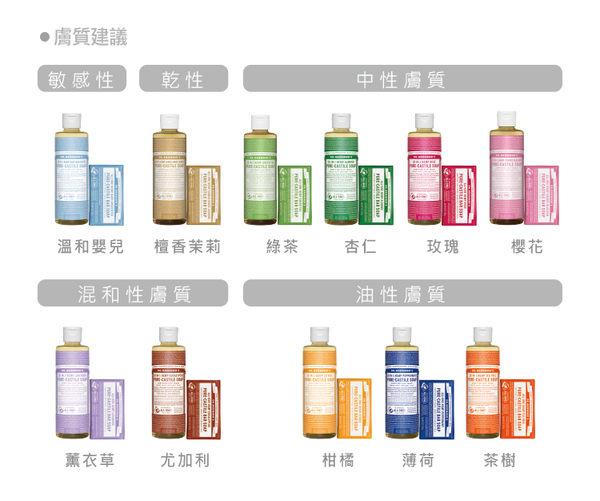 DR.BRONNER'S【布朗博士】 玫瑰潔膚皂(5OZ/140G)