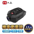 PX 大通 B51 炫風錄‧行車記錄器 ...