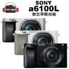(預購贈原電9/29止)SONY 索尼 微型單眼相機 ILCE-6100L A6100L a6100L 數位單眼相機急速對焦 4K 公司貨