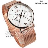Max Max 義大利時尚 超薄極簡面盤 雙環多功能 快拆錶帶 時尚腕錶禮盒 玫瑰金x白色 MAS7018-2