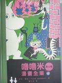 【書寶二手書T4/漫畫書_QIF】嚕嚕米漫畫全集-第2卷_朵貝.楊笙