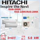 日立 HITACHI 3+4 坪 一對二變頻冷暖RAM-50NK/RAS-22NK/RAS-28NK 下單前先確認是否有貨