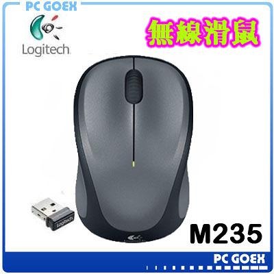 羅技 Logitech M235 灰 無線光學滑鼠☆pcgoex軒揚☆