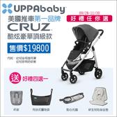 ✿蟲寶寶✿【美國 UPPAbaby】贈原廠配件!酷炫豪華頂級推車 嬰兒手推車 CRUZ