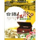 台語紅歌貳DVD 5片裝 卡拉OK伴唱...