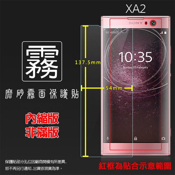 ◆霧面螢幕保護貼 Sony Xperia XA2 H4133 / XA2 Ultra H4233 保護貼 軟性 霧貼 霧面貼 磨砂 防指紋 保護膜