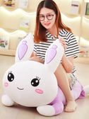 懶人抱枕可愛公主抱睡布娃娃公仔超萌兒童女生韓國小兔子毛絨玩具igo『新佰數位屋』