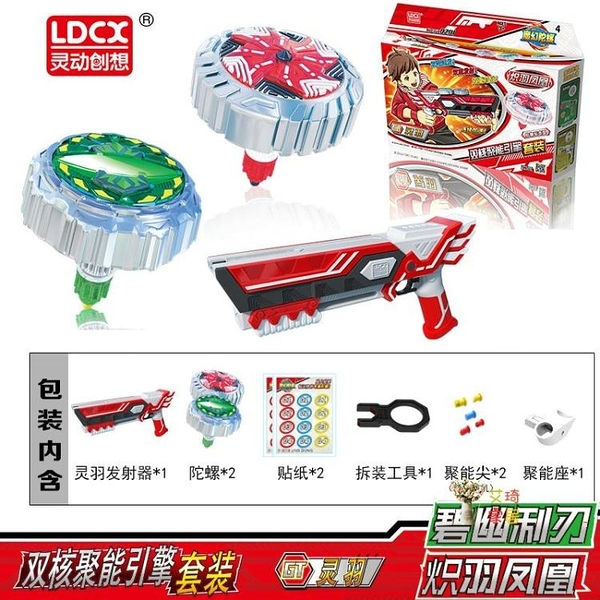 陀螺 魔幻陀螺4代5代槍陀螺玩具雙核雙發一槍發射2陀螺