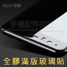 【全屏玻璃保護貼】SHARP AQUOS S3 FS8032/FS8015 6吋 手機高透滿版玻璃貼/鋼化膜螢幕/硬度強化防刮