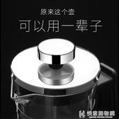 法壓壺咖啡壺手沖套裝咖啡過濾器家用法式濾壓壺沖泡壺器具過濾杯 NMS快意購物網