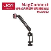 MagConnect 磁吸式夾具型單管碳纖維支架 #MMU102