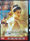 影音專賣店-P07-220-正版DVD-電影【莫札特和他的姐姐】-瑪莉弗瑞特 馬克巴貝 朵芬丘洛特 戴維莫羅