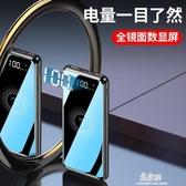 行動電源充電寶20000毫安大容量超薄小巧便攜18W快充閃充沖無線移動電源適用【易家樂】