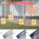 免運費 玻璃隔熱紙 60X200cm 靜電玻璃隔熱紙 無膠玻璃貼 窗貼 贈刮刀