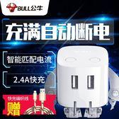 充電器公牛原裝自動斷電iphone7快充6手機多口USB充電器頭插頭通用正品安卓 DF 全館免運 二度