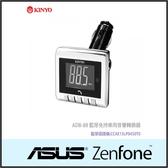 ☆KINYO 耐嘉 ADB-88 藍芽免持車用音響轉換器/ASUS ZenFone C ZC451CG/A400CG/A450CG/A500CG/A502CG/A600CG