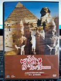 影音專賣店-P10-094-正版DVD-世界地理雜誌 冒險王 埃及-金字塔探秘